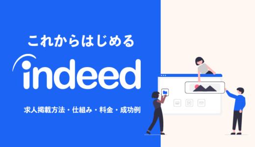 はじめてのIndeed(インディード)。求人掲載方法や仕組み、料金・費用について解説