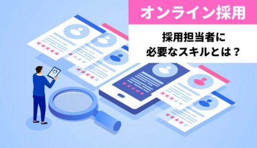 【オンライン採用】面接や説明会で採用担当者に必要なスキルとは?