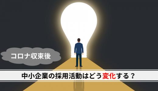 【コロナ収束後】中小企業の採用活動はどう変化するのか?
