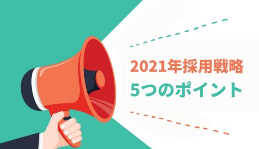【ニューノーマル】採用担当者の声から見る2021年採用戦略の5つのポイントとは?