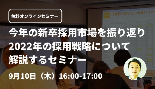9月10日(木)開催/今年の新卒採用市場を振り返り、2022年卒の採用戦略について解説するセミナー