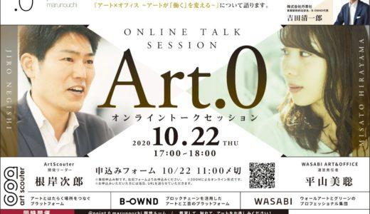 """10月22日(木) 「コロナ禍、アートが""""働く""""をどう変えるのか?」をテーマに、オフィス×アートの第一人者同士のトークセッション"""