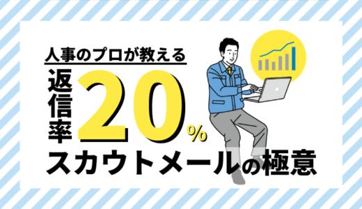 【返信率20%超え】スカウトメール作成の極意とは?